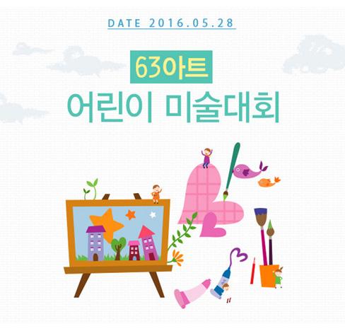 어린이미술대회500