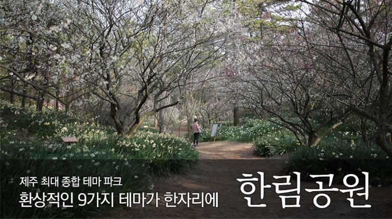한림공원_메인