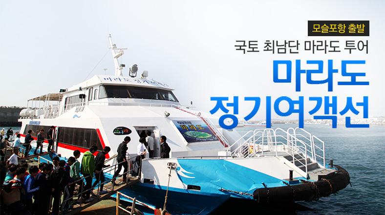 마라도정기여객선_메인