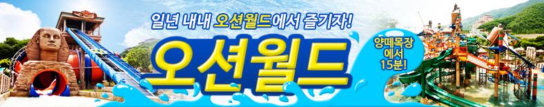 오션월드_상세배너