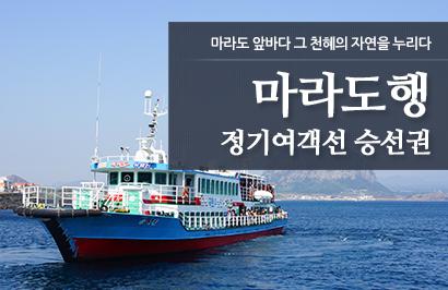 마라도유람선_대표