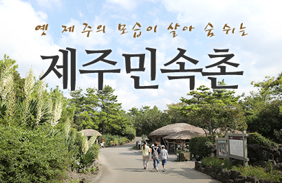 제주민속촌박물관_대표