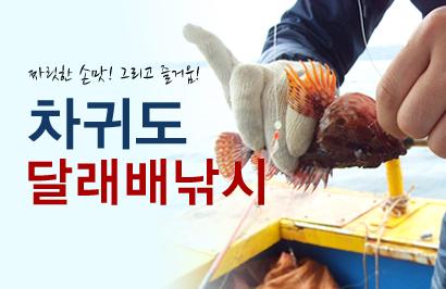 차귀도_대표