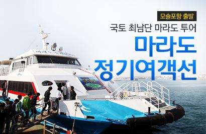 마라도정기여객선_대표