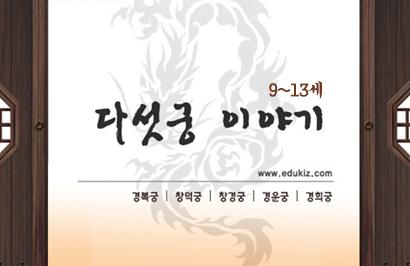다섯궁이야기_대표