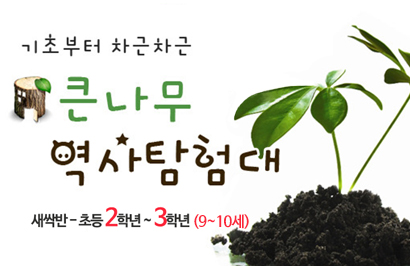 큰나무역사탐험대_대표