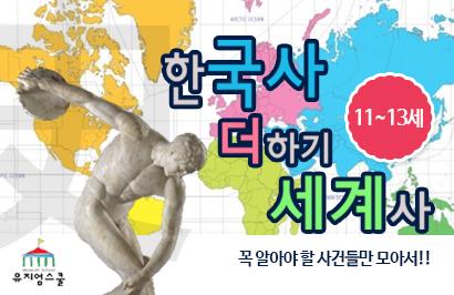 한국사더하기세계사_대표