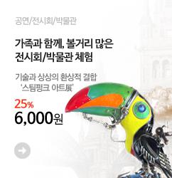 banner_m2_스팀펑크