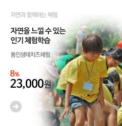 banner_m2_동인생태