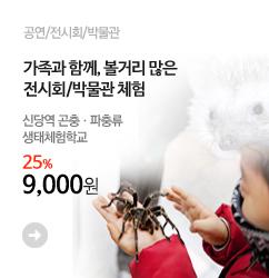 곤충파충류_개인_ba_m2