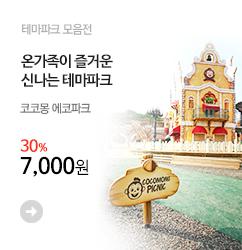 banner_m2_코코몽에코파크