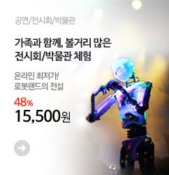 로봇랜드의전설_ba_m2