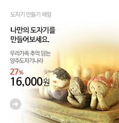 banner_m2_양주도자기