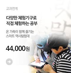 역사탐험대_banner_m2
