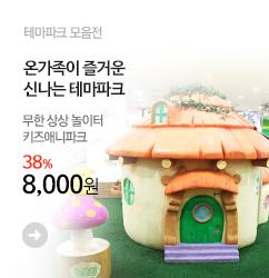 banner_m2_키즈애니파크