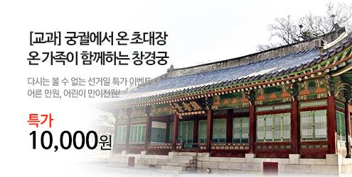 banner_m1_핵교궁궐에서온초대장