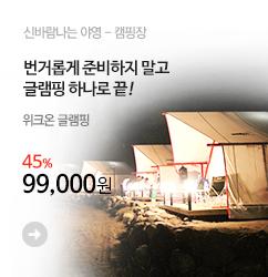 banner_m2_위크온글램핑