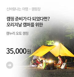 banner_m2_캠누리캠핑