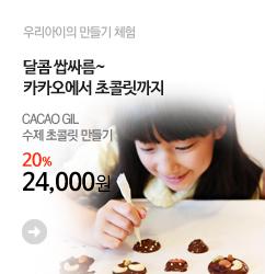 banner_m2_카카오길