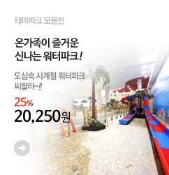 banner_m2_씨랄라테마파크