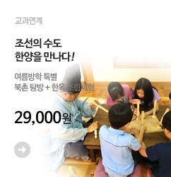 banner_m2_북촌탐방