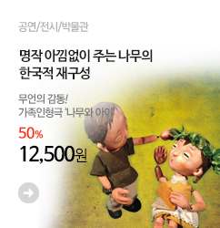 banner_m2_나무와아이