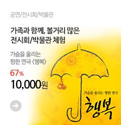 투비컴퍼니_행복_banner_m2