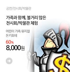 banner_m2_돈키호테