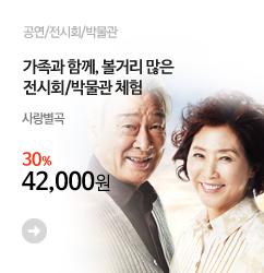 banner_m2_사랑별곡
