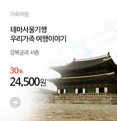 경복궁과서촌_banner_m2