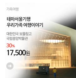 국립중앙박물관_banner_m2