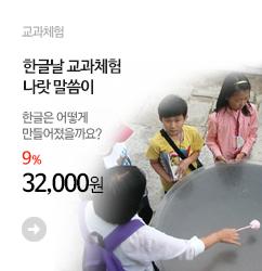 핵교_한글날교과체험_banner_m2