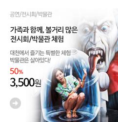 대천_박물관은살아있다_banner_m2