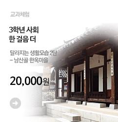 banner_m2_남산골한옥
