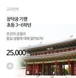 여행이야기_창덕궁_banner_m2