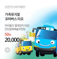 꼬마버스타요_banner_m2