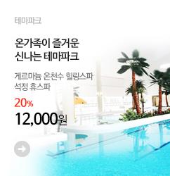 석정휴스파_banner_m2