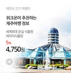 여미지식물원_banner_m2