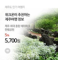 한림공원_banner_m2
