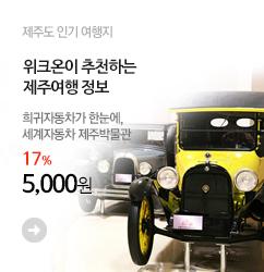 세계자동차박물관_banner_m2