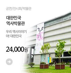 핵교_대한민국역사박물관_banner_m2