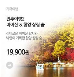 마이산&함양상림숲_banner_m2