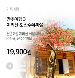 banner_m2_지리산