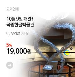 banner_m2_한글박물관