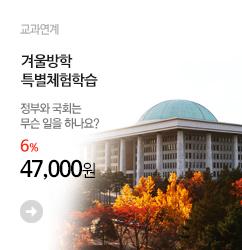 정부와국회_banner_m2