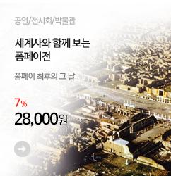 폼페이전_banner_m2
