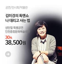 banner_m2_김미경의톡앤쇼