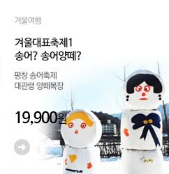 여행스케치_겨울축제1_banner_m2