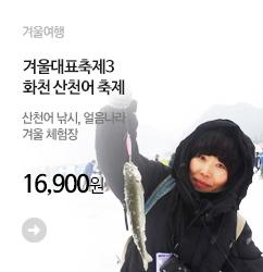 여행스케치_겨울축제3_banner_m2