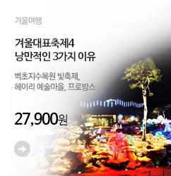 여행스케치_겨울축제4_banner_m2